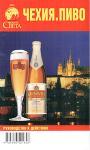 Чехия. Пиво