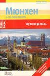 Мюнхен и окрестности