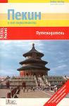 Пекин и окрестности