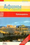 Афины и окрестности