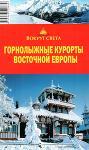 Горнолыжные курорты Восточной Европы