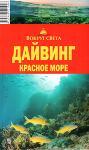 Дайвинг Красное море