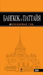 Бангкок и Паттайя