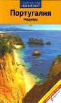 Португалия, о. Мадейра