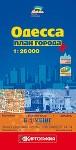 Одесса. План города 1:26 000