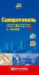Симферополь. План города 1:15 000