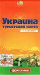 Украина. Туристская карта 1:1 250 000