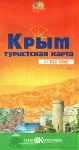 Крым. Туристская карта 1:100 000