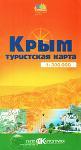 Крым. Туристическая карта 1:300 000