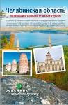 Челябинская область: активный и познавательный туризм