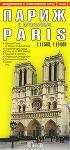 Париж и пригороды