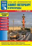 Санкт-Петербург и пригороды. Атлас