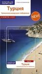 Турция: средиземноморское побережье