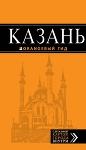 Казань + карта