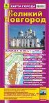 Великий Новгород. Карта города.