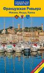 Французская Ривьера: Монако, Ницца, Канны
