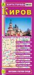 Киров. Карта города
