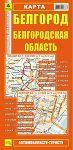 Белгород. Белгородская область