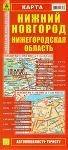 Нижний Новгород. Нижегородская область