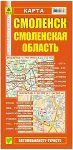 Смоленск. Смоленская область