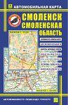 Смоленск. Смоленская область. Автомобильная карта