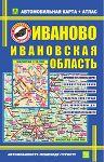 Иваново. Ивановская область. Автомобильная карта