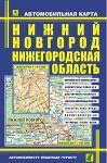 Нижний Новгород. Нижегородская область. Автомобильная карта