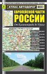 Европейская часть России от Калининграда до Урала. Атлас