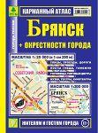 Брянск+окрестности города. Карманный атлас