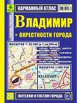 Владимир+окрестности города. Карманный атлас