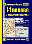 Иваново+окрестности. Карманный атлас