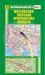 Московская, Тверская, Ярославская обл. Автомобильная карта