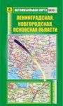 Ленинградская, Новгородская, Псковская области. Автомобильная карта