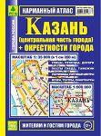 Казань+ окрестности города. Карманный атлас.