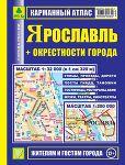 Ярославль+окрестности города. Карманный атлас