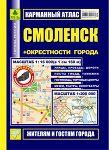 Смоленск+окрестности города. Карманный атлас.