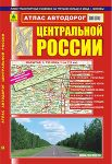 Центральная Россия. Атлас автодорог
