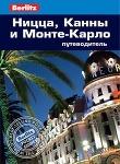 Ницца, Канны и Монте-Карло