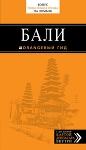 Бали + карта
