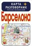 Барселона. Карта+русско-испанский разговорник.