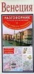 Венеция. Русско-итальянский разговорник+карта, схема метро