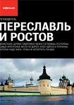 Переславль и Ростов