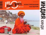 Русско-индийский иллюстрированный разговорник