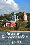 Романов-Борисоглебск