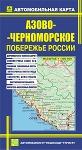 Азово-Черноморское побережье России