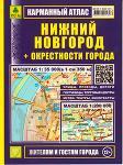 Нижний Новгород+окрестности города