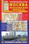 Москва. Московская область