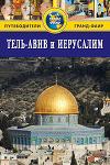 Тель-Авив и Иерусалим