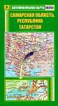 Самарская область, республика Татарстан. Автомобильная карта