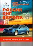 Россия, СНГ, Европа. Атлас автомобильных дорог
